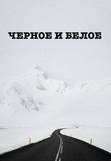 """Книга. """"Черное и Белое"""" читать онлайн"""