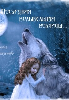"""Книга. """"Последняя колыбельная волчицы"""" читать онлайн"""