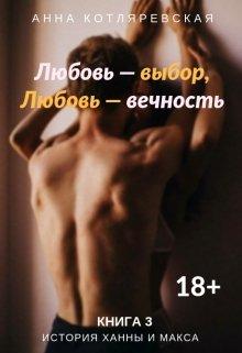 """Книга. """"Любовь — выбор, Любовь — вечность (3)"""" читать онлайн"""