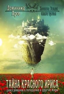 """Книга. """"Хозяева Земли. Тайна Красного ириса (книга 3)"""" читать онлайн"""