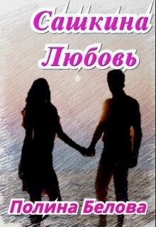 """Книга. """"Сашкина Любовь"""" читать онлайн"""