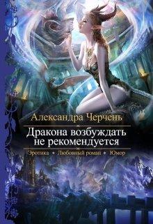 """Книга. """"Дракона возбуждать не рекомендуется"""" читать онлайн"""