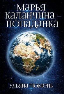 """Книга. """"Марья Каланчина – попаданка"""" читать онлайн"""