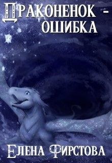"""Книга. """"Драконенок - ошибка"""" читать онлайн"""