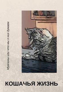 """Книга. """"Кошачья жизнь"""" читать онлайн"""