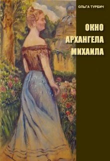 """Книга. """"Окно Архангела Михаила"""" читать онлайн"""