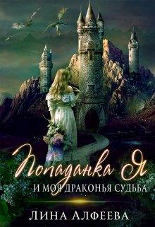 """Книга. """"Попаданка я и моя драконья судьба - 2ч"""" читать онлайн"""