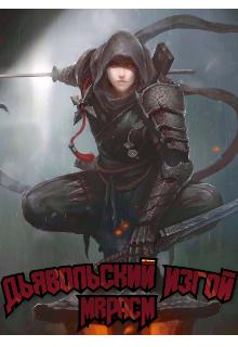 """Книга. """"Дьявольский Изгой """" читать онлайн"""