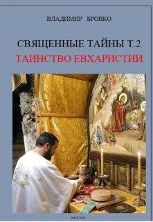 """Книга. """"Священные Тайны Т.2  Евхаристия"""" читать онлайн"""