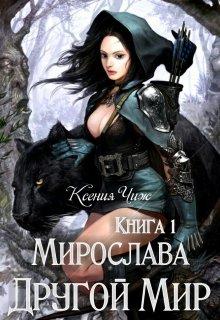"""Книга. """"Книга 1: Мирослава. Другой Мир. """" читать онлайн"""