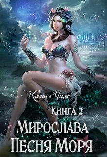 "Книга. ""Книга 2. Мирослава. Песня Моря."" читать онлайн"