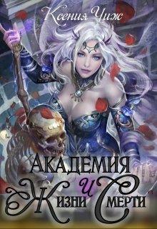"""Книга. """"Академия Жизни и Смерти. """" читать онлайн"""