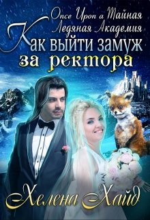 """Книга. """"Как выйти замуж за ректора"""" читать онлайн"""