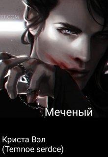 """Книга. """"Меченый"""" читать онлайн"""