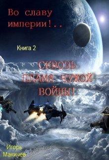 """Книга. """"Во славу империи!.. Книга 2. Сквозь пламя чужой войны!"""" читать онлайн"""