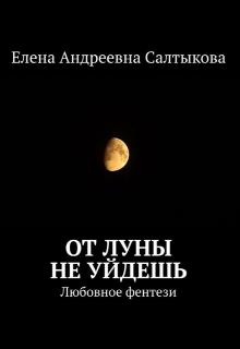 """Книга. """"От Луны не уйдешь """" читать онлайн"""