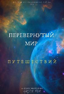 """Книга. """"Перевернутый мир путешествий"""" читать онлайн"""