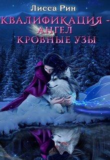 """Книга. """"Квалификация - Ангел. Кровные Узы"""" читать онлайн"""