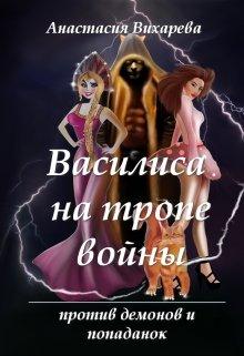 """Книга. """"Василиса на тропе войны"""" читать онлайн"""