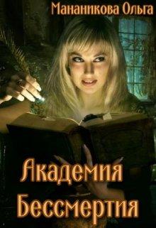 """Книга. """"Академия Бессмертия"""" читать онлайн"""