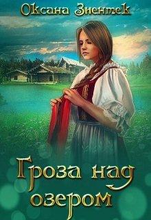 "Книга. ""Гроза над озером"" читать онлайн"