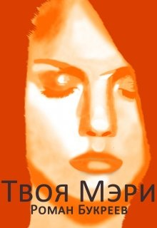 "Книга. ""Твоя Мэри"" читать онлайн"