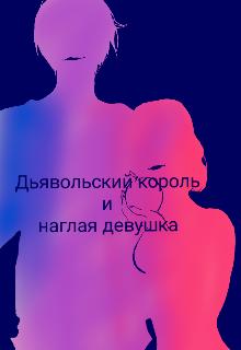 """Книга. """"Дьявольский король и наглая девушка"""" читать онлайн"""