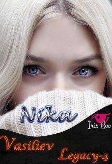 """Libro. """"Nika - Vasiliev Legacy 4"""" Leer online"""