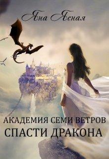Академия Семи Ветров. Спасти дракона фото