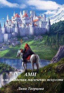 """Книга. """"Академия Магических Искусств"""" читать онлайн"""