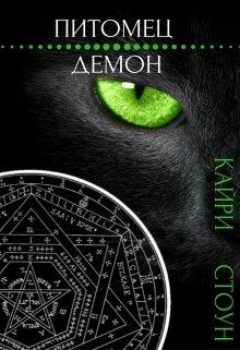 "Книга. ""Питомец - Демон"" читать онлайн"