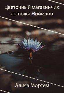 """Книга. """"Цветочный магазинчик госпожи Нойманн"""" читать онлайн"""