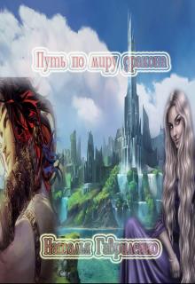 """Книга. """"Путь по миру дракона"""" читать онлайн"""