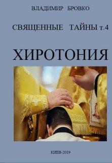 """Книга. """"Священные  Тайны Т.4 Хиротония"""" читать онлайн"""