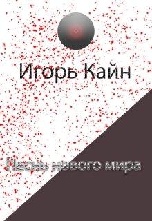 """Книга. """"Песнь нового мира"""" читать онлайн"""
