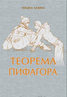 "Книга. ""Теорема Пифагора"" читать онлайн"