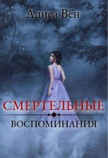 """Книга. """"Смертельные воспоминания"""" читать онлайн"""
