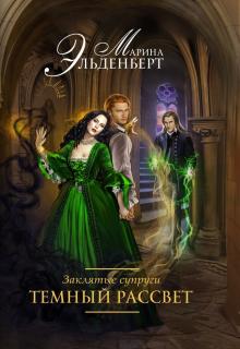 """Книга. """"Заклятые супруги. Книга 3. Темный рассвет"""" читать онлайн"""