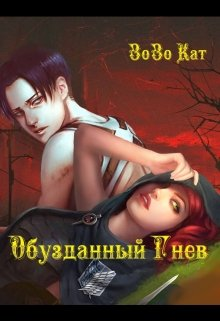 """Книга. """"Обузданный Гнев"""" читать онлайн"""