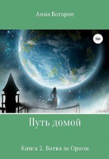 "Книга. ""Путь домой.Битва за Орион"" читать онлайн"