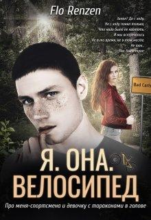 """Книга. """"Я. Она. Велосипед"""" читать онлайн"""