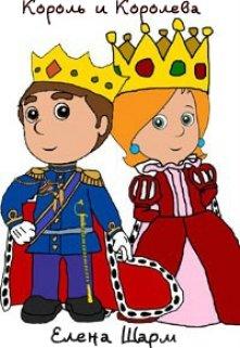 """Книга. """"Король и Королева"""" читать онлайн"""