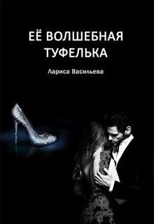 """Книга. """"Ее волшебная туфелька"""" читать онлайн"""