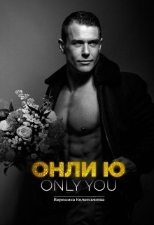 "Книга. ""Онли ю (only You*)"" читать онлайн"