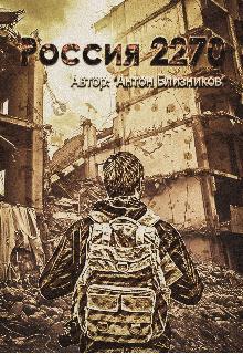 """Книга. """"Россия 2270"""" читать онлайн"""