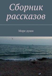 """Книга. """"Море души. Сборник рассказов."""" читать онлайн"""