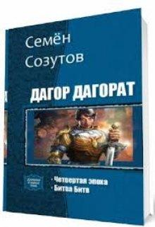 """Книга. """"Дагор Дагорат"""" читать онлайн"""