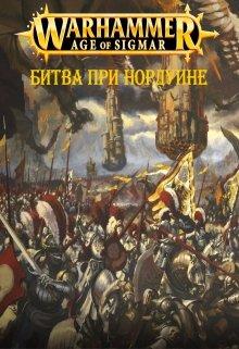 """Книга. """"Age of Sigmar: Битва при Нордуине """" читать онлайн"""