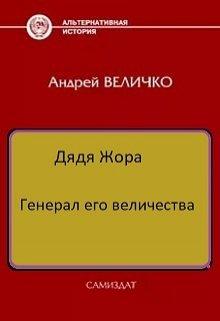 """Книга. """"Генерал его величества"""" читать онлайн"""