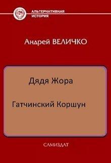 """Книга. """"Гатчинский коршун"""" читать онлайн"""